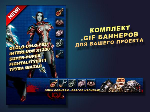 [PSD] Исходник готового баннера