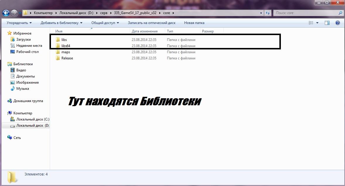 Инструкция по установке сервера wow