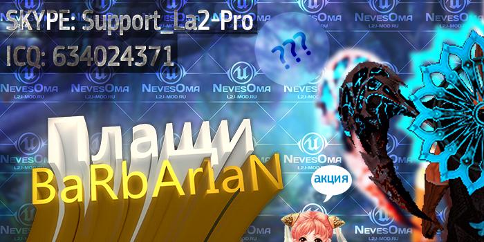 pre_1510084240__nevesoma_barbarian_small