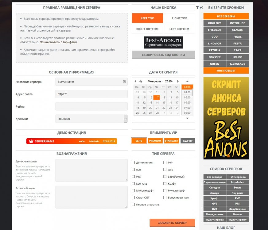 best-anons-add-server.thumb.jpg.511b5f7c58c2ba75e90abfbd651fc3c5.jpg