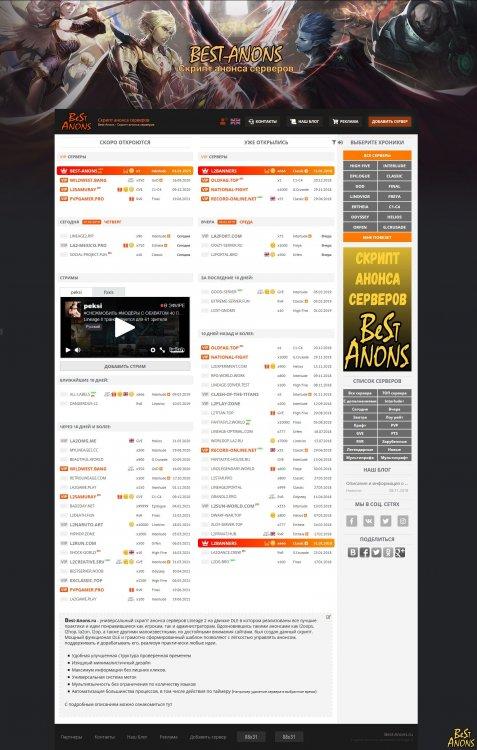 best-anons-page__home_full.thumb.jpg.59519ff2ec1ccfb91c8eeedece450789.jpg