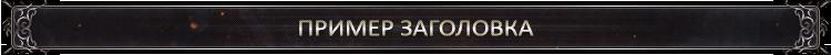 title-line.png.ca7f5e295ac00d79bbf8de8085b2117b.png