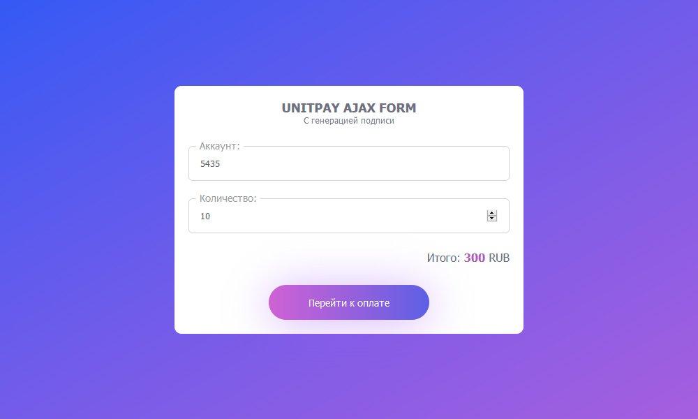 unitpay-ajax-form.jpg.85187b629c1f99305f945ca0597860b6.jpg