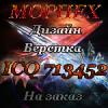 Морпех